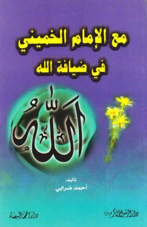 مع الإمام الخميني في ضيافة الله