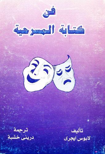 فن كتابة المسرحية