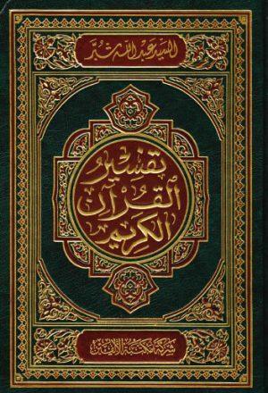 تفسير القرآن الكريم / تفسير شبّر