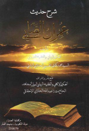 شرح حديث عمران الصابي