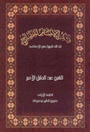 فكر الإمام المصلح الميرزا حسن الاحقاقي