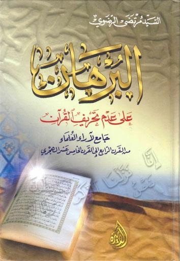 البرهان على عدم تحريف القرآن