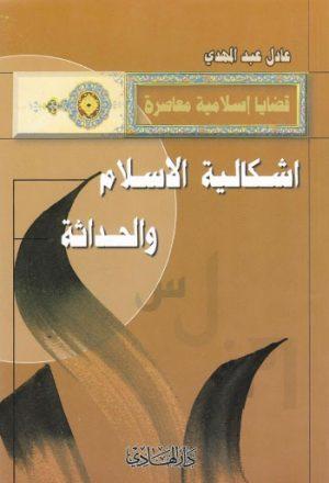 اشكالية الاسلام والحداثة