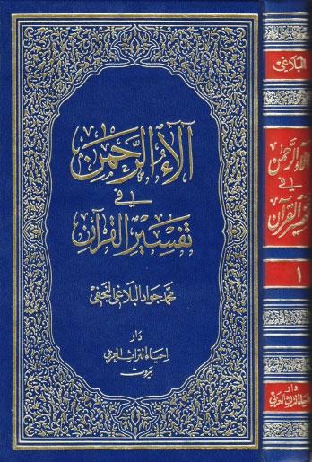 آلاء الرحمن في تفسير القرآن - ج1ج2
