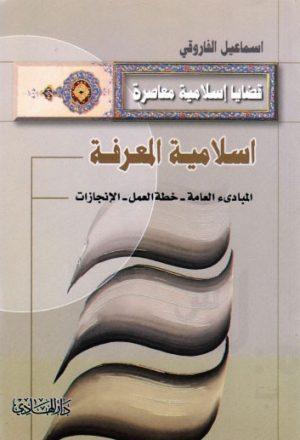 اسلامية المعرفة