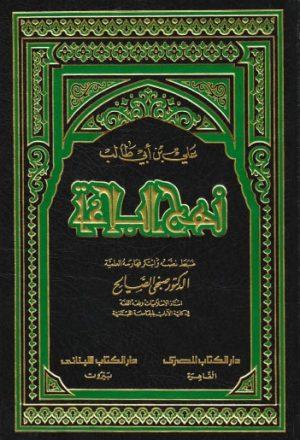 نهج البلاغة - الإمام علي بن أبي طالب ع - الدكتور صبحي صالح