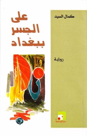 رواية على الجسر ببغداد
