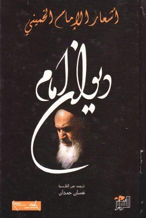 ديوان الإمام - أشعار الإمام الخميني