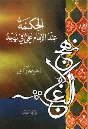 الحكمة عند الإمام عليّ ع في نهجه