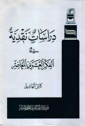 دراسات نقدية في الفكر العربي المعاصر