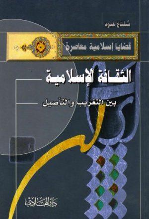 الثقافة الإسلامية بين التغريب والتأصيل