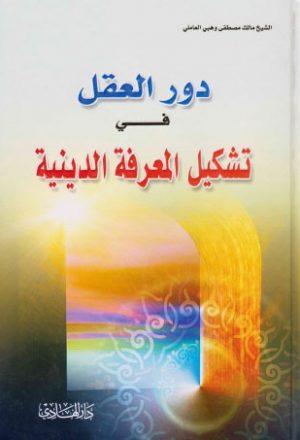 دور العقل في تشكيل المعرفة الدينية