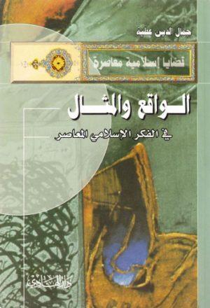 الواقع والمثال في الفكر الإسلامي المعاصر