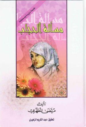 مسألة الحجاب
