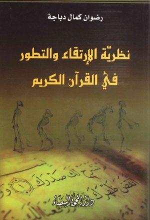 نظرية الإرتقاء والتطور في القرآن الكريم