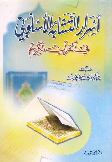 أسرار التشابه الأسلوبي في القرآن الكريم