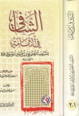 الشافي في الإمامة - أربعة أجزاء