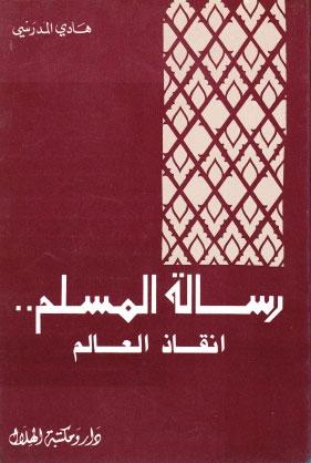 رسالة المسلم.. إنقاذ العالم
