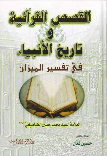 القصص القرآنية وتاريخ الأنبياء في تفسير الميزان