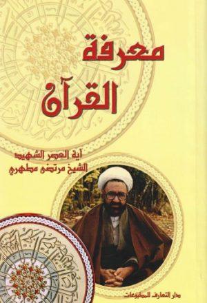 معرفة القرآن