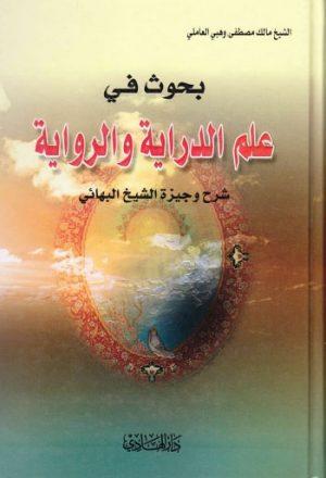 بحوث في علم الدراية والرواية ، شرح وجيزة الشيخ البهائي
