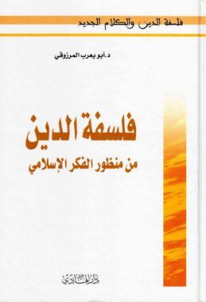 فلسفة الدين من منظور الفكر الإسلامي
