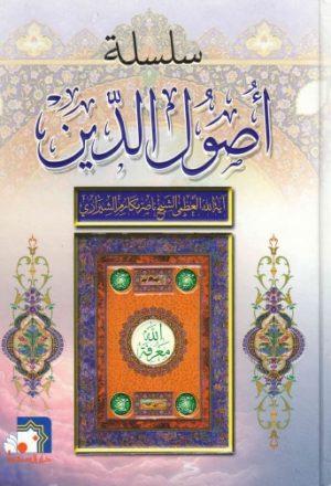 سلسلة أصول الدين