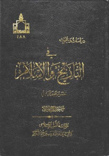 دراسات وبحوث في التاريخ والإسلام - جزئين