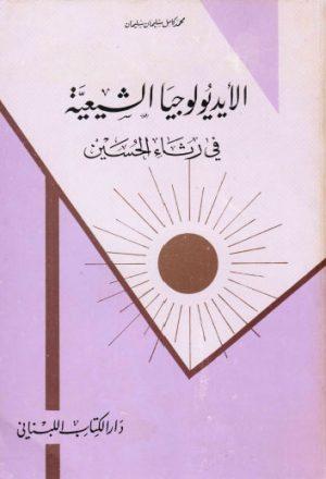 الأيديولوجيا الشيعية في رثاء الحسين ع