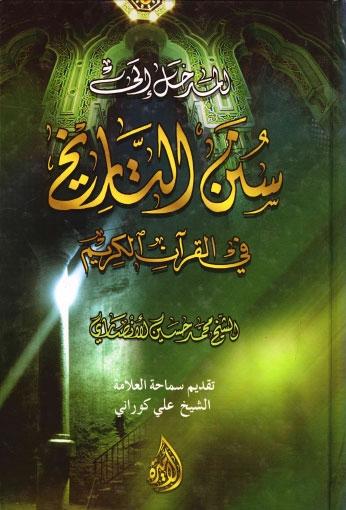 المدخل إلى سُنن التاريخ في القرآن الكريم