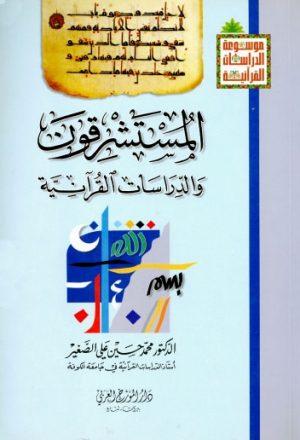 المستشرقون والدراسات القرآنية