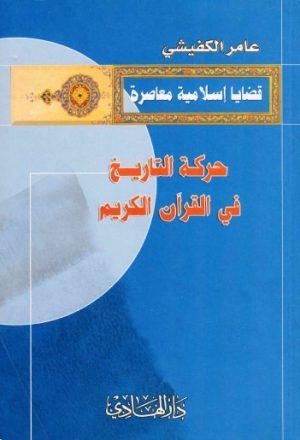 حركة التاريخ في القرآن الكريم