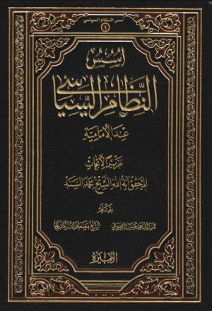 أسس النظام السياسي عند الإمامية ج1، الحاكمية بين النص والديموقراطية ج2