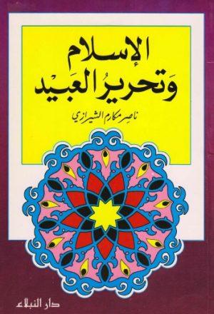 الإسلام وتحرير العبيد