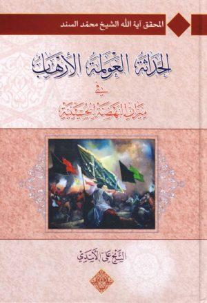 الحداثة العولمة الإرهاب ، في ميزان النهضة الحسينية