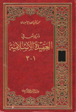 دروس في العقيدة الإسلامية