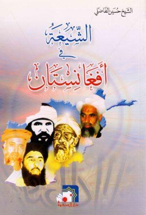 الشيعة في أفغانستان