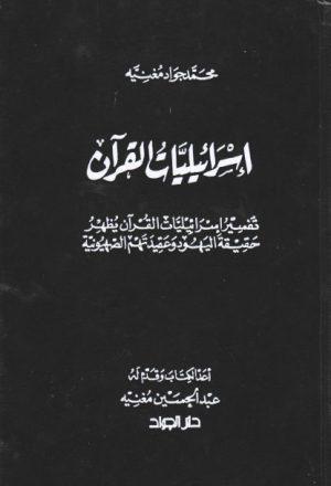 إسرائيليات القرآن