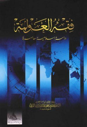 فقه العولمة ، دراسة إسلامية معاصرة