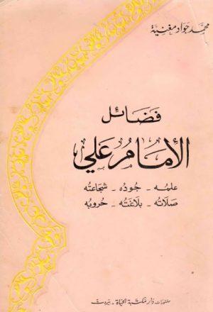 فضائل الإمام علي ع