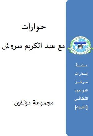 حوارات، مع عبدالكريم سروش