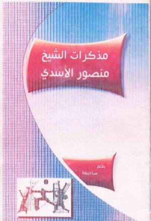 مذكرات الشيخ منصور الأسدي
