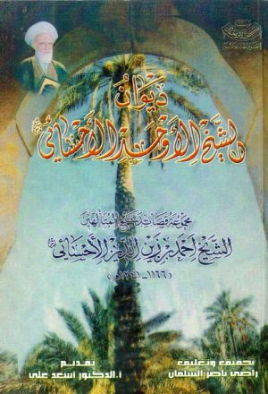 ديوان الشيخ الأوحد الأحسائي