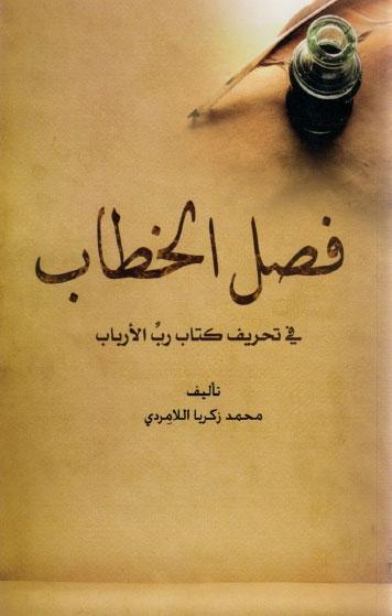 فصل الخطاب في تحريف كتاب رب الأرباب pdf