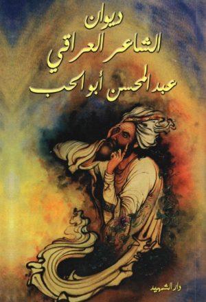 ديوان الشاعر العراقي عبد المحسن أبو الحب