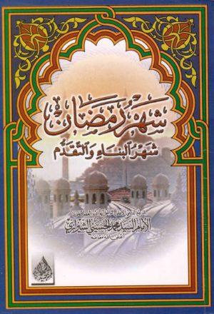 شهر رمضان، شهر البناء والتقدم