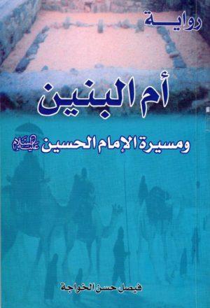 رواية، أم البنين ومسيرة الإمام الحسين ع