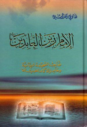 الإمام زين العابدين ع، صاحب الصحيفة الربانية وحامل الآلام المضيئة
