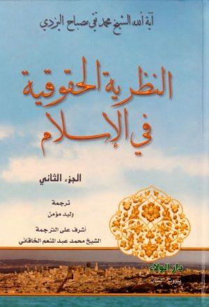 النظرية الحقوقية في الإسلام - ج1ج2