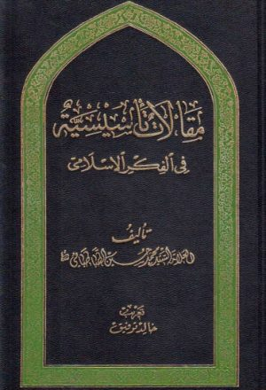 مقالات تأسيسية في الفكر الإسلامي